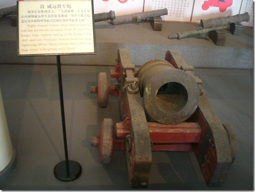 威遠将軍砲